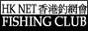 香港釣網會
